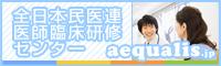の全日本民医連医師臨床研修センター