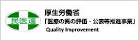 厚生労働省「医療の質の評価・公表等推進事業」