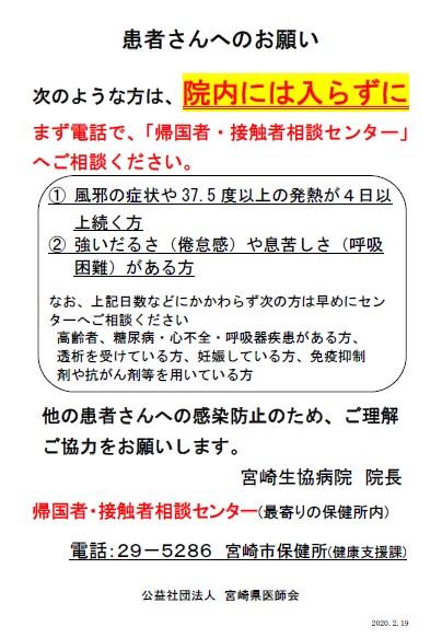 コロナ 宮崎 新型 ウイルス